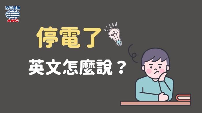 停電的英文說法