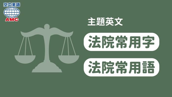 法院相關英文常用字與常用語