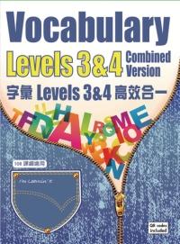 108課綱 高中英文單字書:字彙 Levels 3 & 4 高效合一