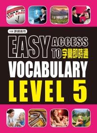 108課綱 高中英文單字書:字彙即時通 LEVEL 5