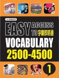 108課綱 高中英文單字書:字彙即時通 2500-4500(1)、(2)
