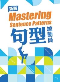 高中英文升大學適用書:新版句型總動員