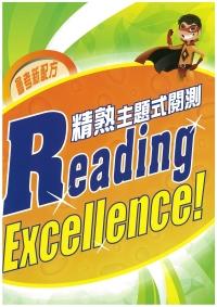 國中教育會考適用書:精熟主題式閱測