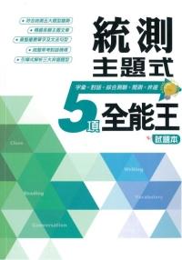 高職升四技二專英文統測適用書:統測主題式5項全能王