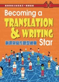 高中英文升大學適用書:翻譯與寫作題型總覽