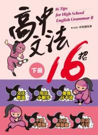 108課綱高中英文適用書:高中文法16招 下冊