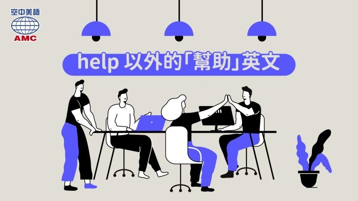 幫助的英文單字用法:assist