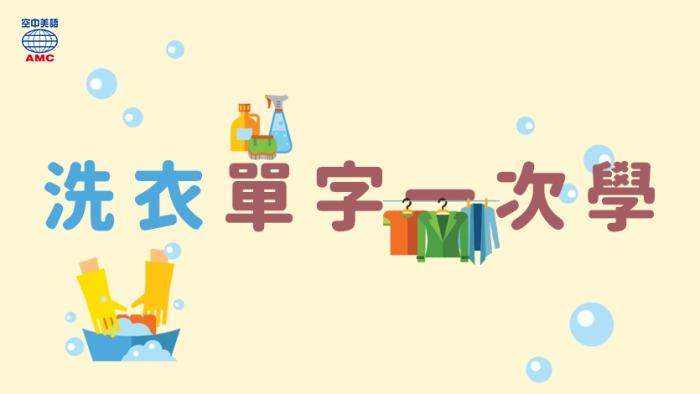生活英語:乾洗、手洗、自助洗_洗衣單字一次學_