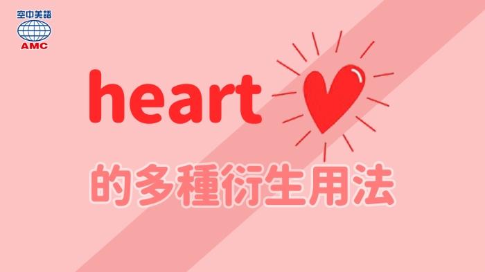 heart的衍生字及片語