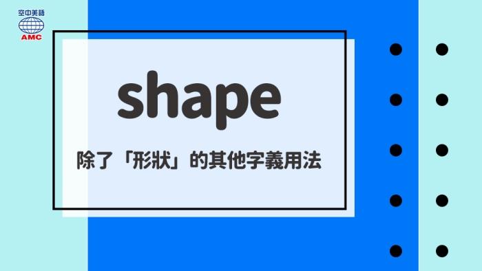 shape的多種字義與用法