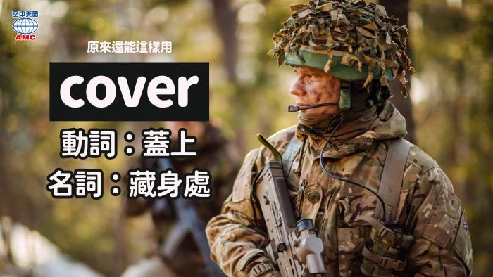 take cove找掩護_cover的其他用法