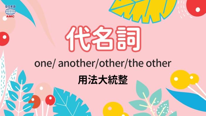 代名詞:one、 another、other、the other用法統整