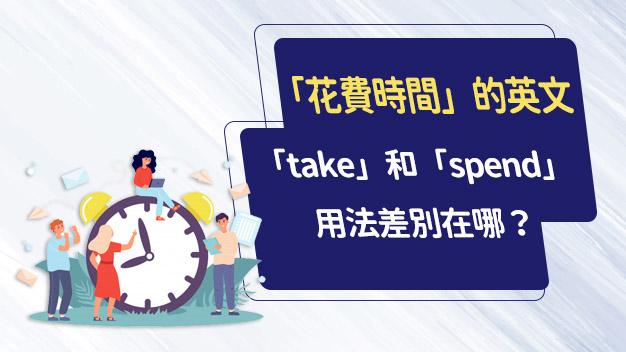 花費時間的英文用法:take、spend
