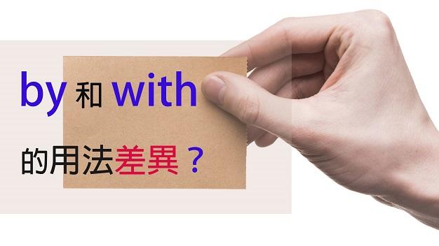 by和with的用法、差異