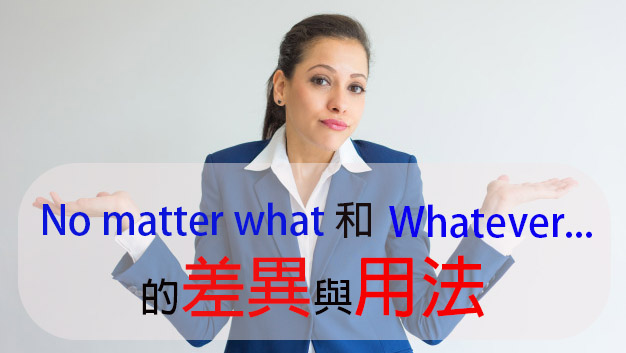 no matter what和whatever的用法差異
