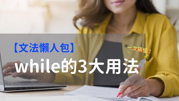 英文懶人包~while三大英文用法