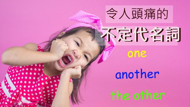 英文文法不定代名詞