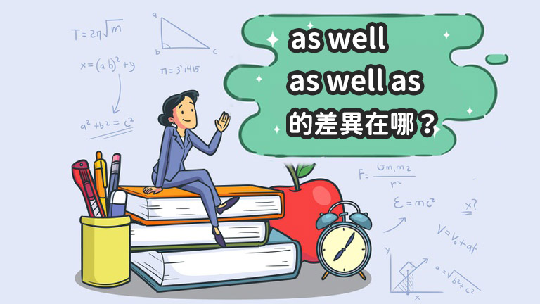 as well和as well as的差異