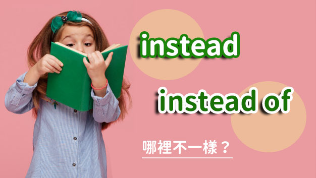 「instead」和「instead of」的用法及差異