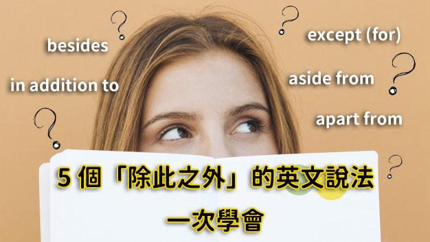 英文「除此之外」的用法