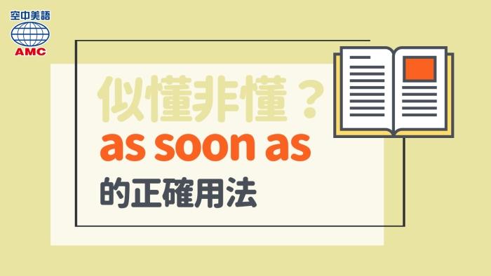 as soon as的用法