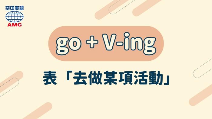 go + ving表去做某項休閒活動