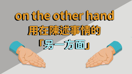 on the other hand的用法