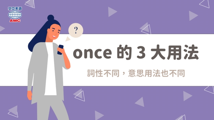 once的用法