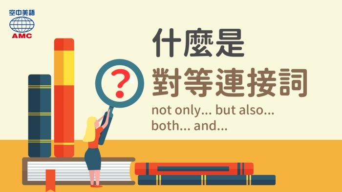 對等連接詞:notonly but also跟both and 的用法