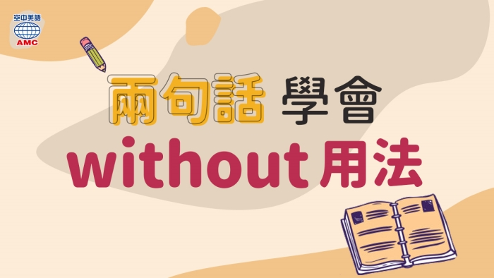 without用法