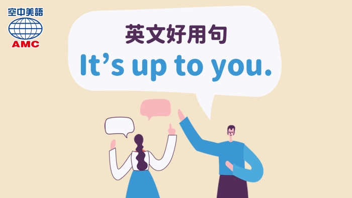 It's up to you某事取決於某人