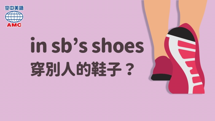 in sb's shoes