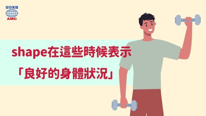 shape表「良好的身體狀況」的英文片語