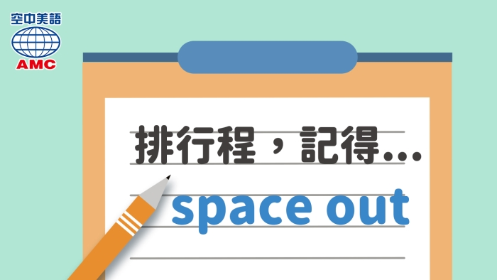 space out 隔開