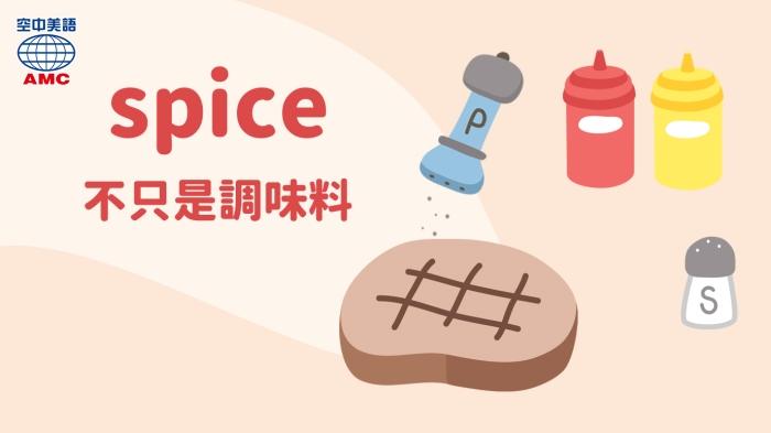 spice也可以用在為某事「增添趣味」