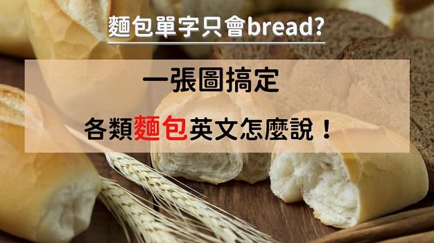 麵包的英文